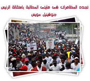 تجدد المظاهرات فى هايتى المطالبة باستقالة الرئيس جوفينيل مويس