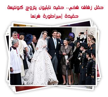 حفل زفاف فخم.. حفيد نابليون يتزوج كونتيسة حفيدة إمبراطورة فرنسا