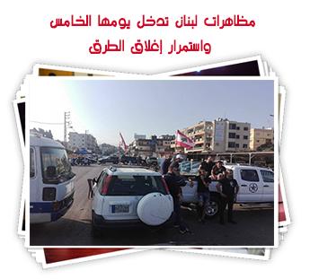 مظاهرات لبنان تدخل يومها الخامس واستمرار إغلاق الطرق