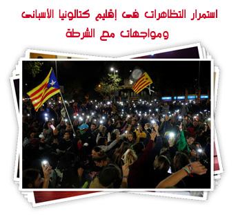 استمرار التظاهرات فى إقليم كتالونيا الأسبانى ومواجهات مع الشرطة