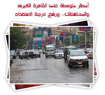 أمطار متوسطة على القاهرة الكبرى والمحافظات.. ورفع درجة الاستعداد