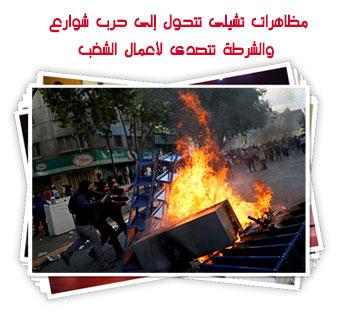 مظاهرات تشيلى تتحول إلى حرب شوارع والشرطة تتصدى لأعمال الشغب