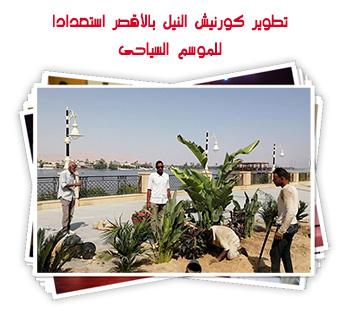 تطوير كورنيش النيل بالأقصر استعدادا للموسم السياحى