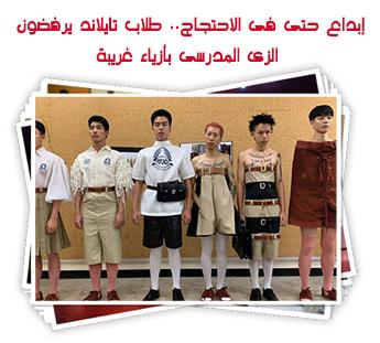 إبداع حتى فى الاحتجاج.. طلاب تايلاند يرفضون الزى المدرسى بأزياء غريبة