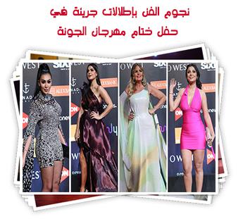 نجوم الفن بإطلالات جريئة في حفل ختام مهرجان الجونة