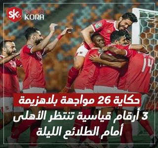 الاهلى والطلائع - سوبر كورة
