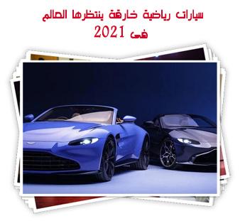 سيارات رياضية خارقة ينتظرها العالم فى 2021.. ألبوم صور