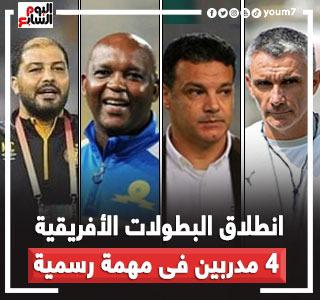4 مدربين فى مهمة رسمية