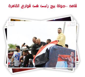 شاهد ..جولة بيج رامى فى شوارع القاهرة
