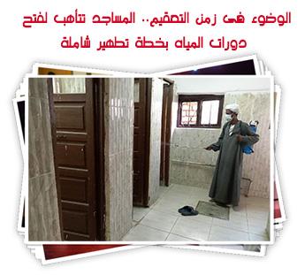 الوضوء فى زمن التعقيم.. المساجد تتأهب لفتح دورات المياه بخطة تطهير شاملة