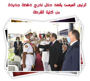 الرئيس السيسى يشهد حفل تخرج دفعة جديدة من كلية الشرطة