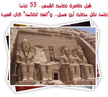 """قبل ظاهرة تعامد الشمس.. 55 عاما على نقل معابد أبو سمبل.. و""""السد العالى"""" كان السبب"""