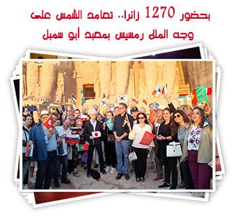 بحضور 1270 زائرا.. تعامد الشمس على وجه الملك رمسيس بمعبد أبو سمبل