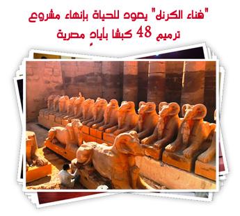 """""""فناء الكرنك"""" يعود للحياة بإنهاء مشروع ترميم 48 كبشا بأيادٍ مصرية"""