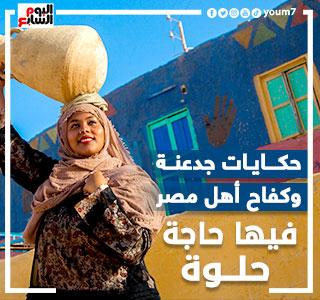جدعنة المصريين
