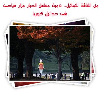 من الشاشة للتماثيل.. دمية مسلسل الحبار مزار سياحى فى حدائق كوريا