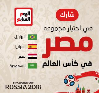 قرعة كأس العالم 2018