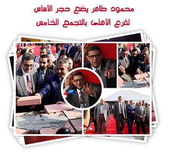 محمود طاهر يضع حجر الأساس لفرع الأهلى بالتجمع الخامس