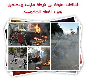 اشتباكات عنيفة بين شرطة هايتى ومحتجين بسبب الفساد الحكومى