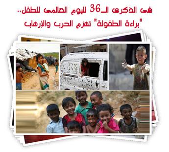 """فى الذكرى الـ36 لليوم العالمى للطفل.. """"براءة الطفولة"""" تهزم الحرب والإرهاب"""