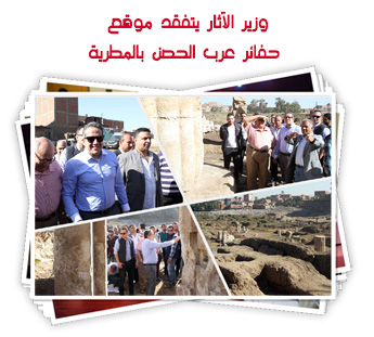 وزير الآثار يتفقد موقع حفائر عرب الحصن بالمطرية