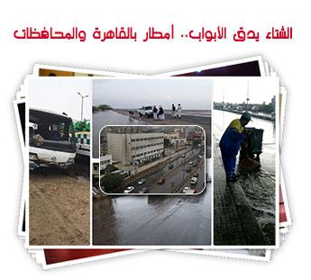 الشتاء يدق الأبواب.. أمطار بالمحافظات وإغلاق بوغازى الإسكندرية والدخيلة