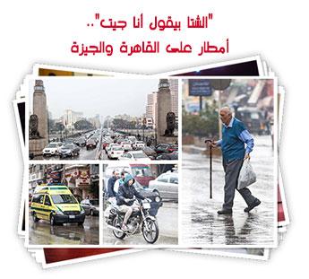 """""""الشتا بيقول أنا جيت""""..أمطار على القاهرة والجيزة"""