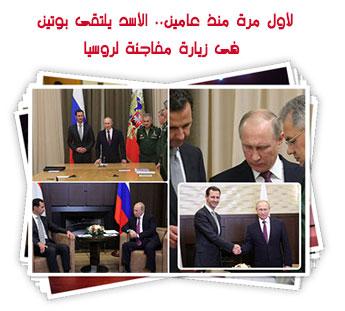 لأول مرة منذ عامين.. الأسد يلتقى بوتين فى زيارة مفاجئة لروسيا
