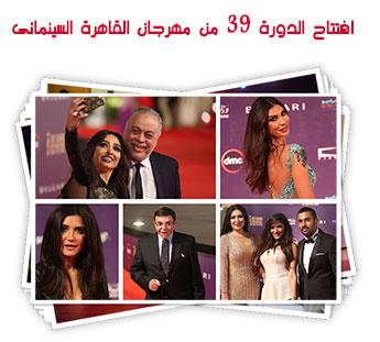 افتتاح الدورة 39 من مهرجان القاهرة السينمائى
