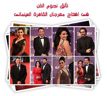 تألق نجوم الفن فى افتتاح مهرجان القاهرة السينمائى