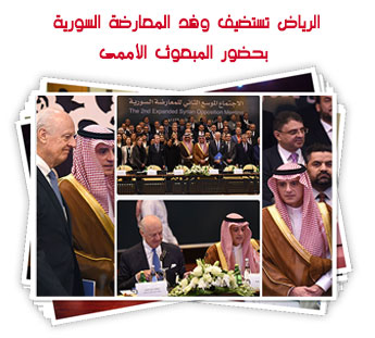 الرياض تستضيف وفد المعارضة السورية بحضور المبعوث الأممى