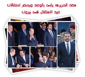 سعد الحريرى يفى بالوعد ويحضر احتفالات عيد الاستقلال فى بيروت
