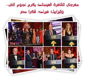 مهرجان القاهرة السينمائى يكرم نجوم الفن.. وإليزابيث هيرلى: شكرا مصر