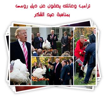 ترامب وعائلته يعفون عن ديك رومى بمناسبة عيد الشكر