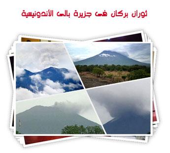 ثوران بركان فى جزيرة بالى الأندونيسية