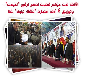 """الآلاف فى مؤتمر شعبى لدعم ترشح """"السيسى""""..وتوزيع 6 آلاف استمارة """"علشان تبنيها"""" بقنا"""