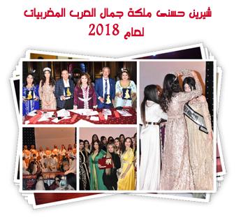 شيرين حسنى ملكة جمال العرب المغربيات لعام 2018