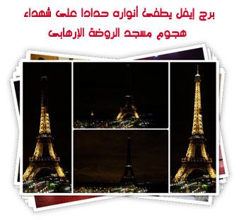 برج إيفل يطفئ أنواره حدادا على شهداء هجوم مسجد الروضة الإرهابى