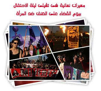 مسيرات نسائية فى تشيلى ليلة الاحتفال بيوم القضاء على العنف ضد المرأة