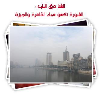 الشتا دق الباب.. الشبورة تكسو سماء القاهرة والجيزة