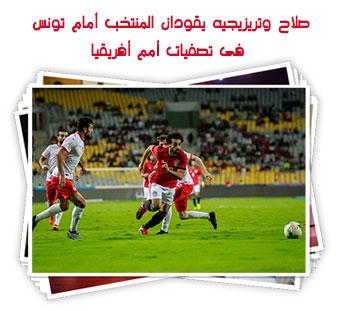 صلاح وتريزيجيه يقودان المنتخب أمام تونس فى تصفيات أمم أفريقيا