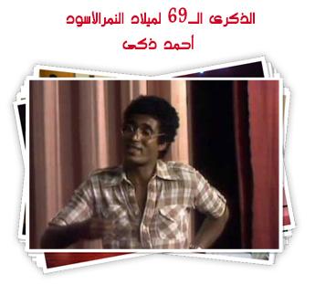 الذكرى الـ69 لميلاد النمرالأسود أحمد ذكى