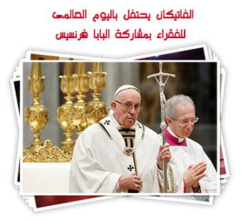 الفاتيكان يحتفل باليوم العالمى للفقراء بمشاركة البابا فرنسيس