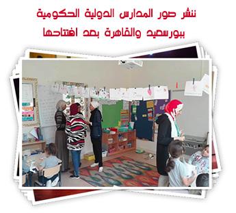 ننشر صور المدارس الدولية الحكومية ببورسعيد والقاهرة بعد افتتاحها