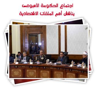 اجتماع الحكومة الأسبوعى يناقش أهم الملفات الاقتصادية