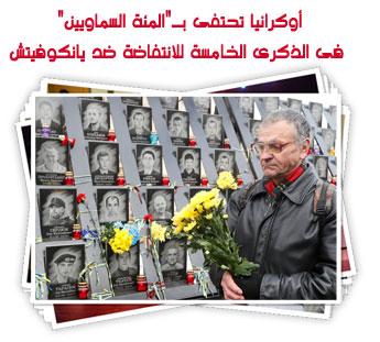 """أوكرانيا تحتفى بـ""""المئة السماويين"""" فى الذكرى الخامسة للانتفاضة ضد يانكوفيتش"""