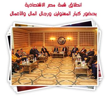 انطلاق قمة مصر الاقتصادية بحضور كبار المسئولين ورجال المال والأعمال