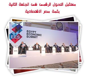 مستقبل التحول الرقمى فى الجلسة الثانية بقمة مصر الاقتصادية