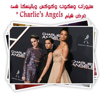 """ستيورات وسكوت وكوكس وبالينسكا فى عرض فيلم Charlie's Angels """""""