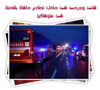 قتلى وجرحى فى حادث تصادم حافلة بشاحنة فى سلوفاكيا